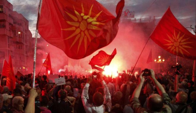 Διαδηλωτές στα Σκόπια