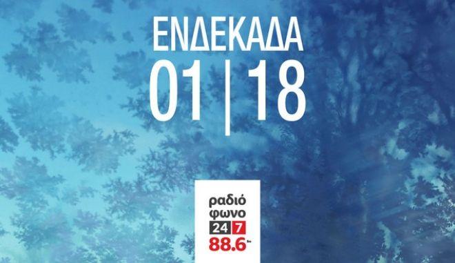 Ραδιόφωνο 24/7: Ακούστε τα νέα τραγούδια που μεταδόθηκαν περισσότερο τον Ιανουάριο