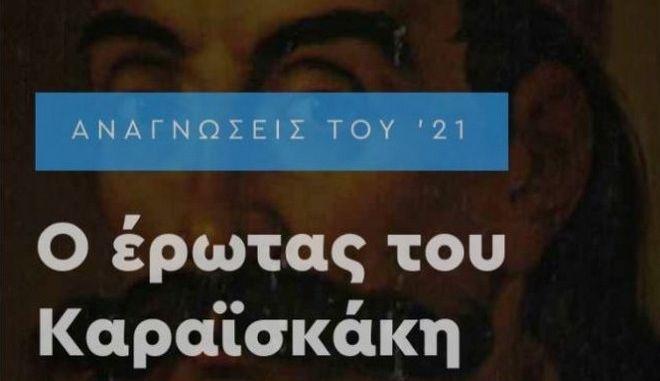 """Καραϊσκάκης: Ο αιρετικός βωμολόχος και η """"σφαγή"""" για τη Γιάννα"""