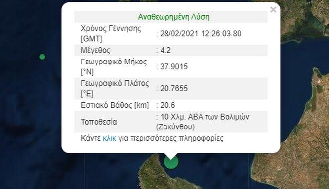 Σεισμός 4,2 Ρίχτερ στη Ζάκυνθο