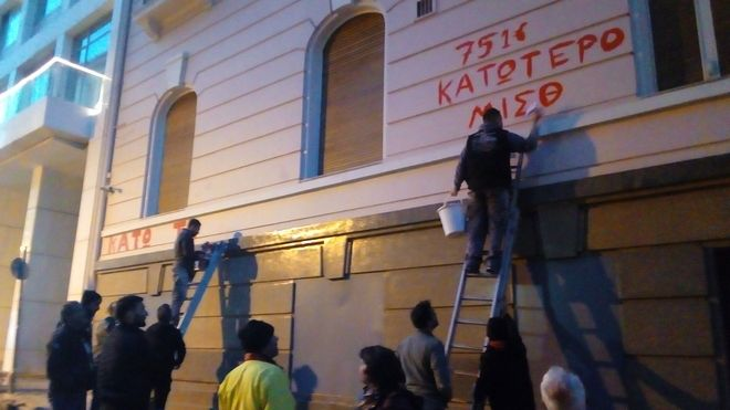 Παρέμβαση με μπογιές και συνθήματα στην πρόσοψη του κτηρίου που στεγάζεται ο ΣΕΒ στο κέντρο της Αθληνας,πραγματοποίησαν νωρίς το πρωί μέλη του ΠΑΜΕ, Τρίτη 12 Δεκεμβρίου 2017 (EUROKINISSI/ΓΡ.ΤΥΠΟΥ ΠΑΜΕ)
