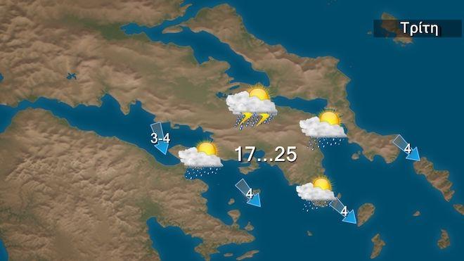 Καιρός: Αστάθεια σε ηπειρωτικά, Αιγαίο και Κρήτη - Θερμοκρασίες κάτω από τα κανονικά επίπεδα