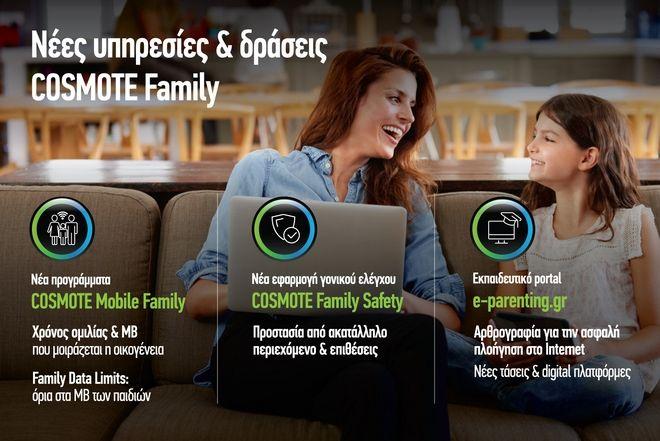 Cosmote Family: Η νέα υπηρεσία για πιο ασφαλή πλοήγηση στο internet