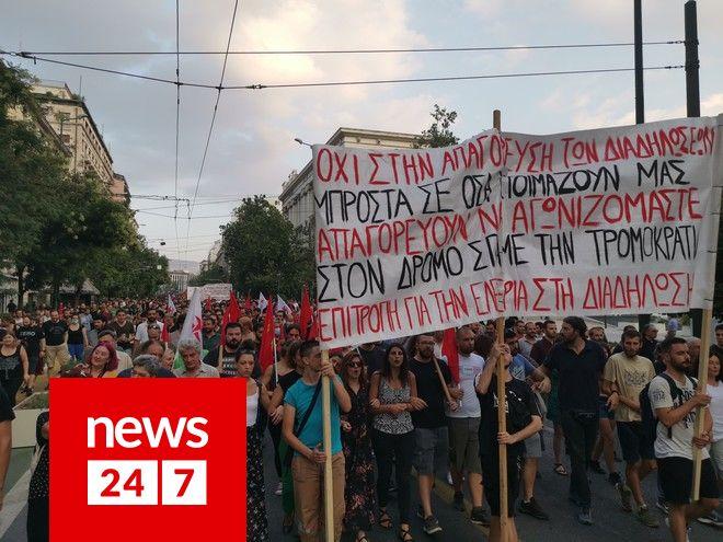 Διαμαρτυρία κατά του νομοσχεδίου για τα συλλαλητήρια αυτήν την ώρα στην Αθήνα