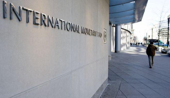 Το Διεθνές Νομισματικό Ταμείο