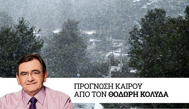 Χιόνια στη Μάνδρα Αττικής