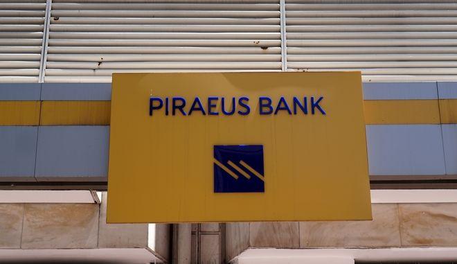Υποκατάστημα της Τράπεζας Πειραιώς