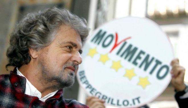 Ιταλία: Μέλη του κινήματος των 5 αστέρων του Πέπε Γκρίλο επέστρεψαν 4εκ. ευρώ στο κράτος