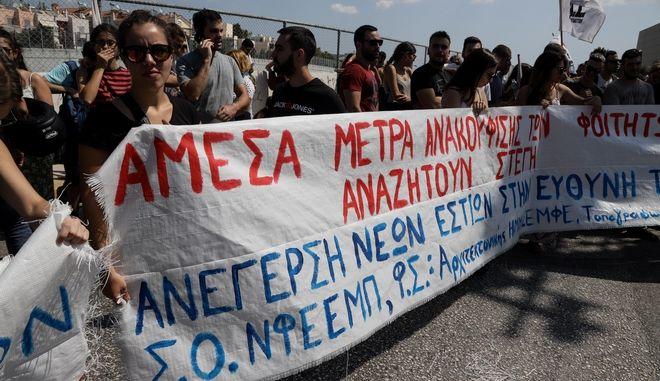 Στιγμιότυπο από την συγκέντρωση διαμαρτυρίας στο Υπουργείο Παιδείας