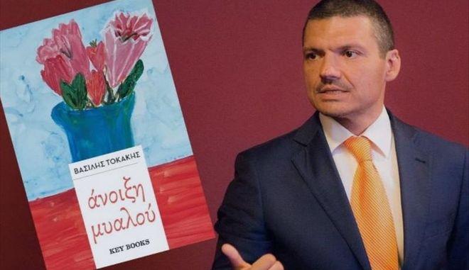 """""""Άνοιξη Μυαλού"""" - Το βιβλίο του Βασίλη Τοκάκη, ένα μάθημα ζωής για τον καρκίνο"""