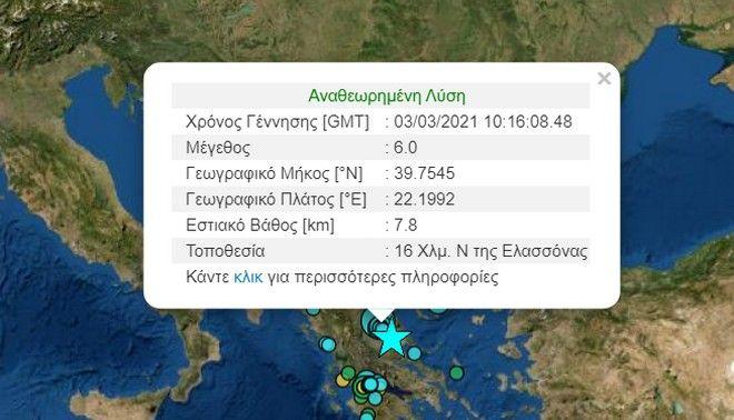 Ισχυρός σεισμός 6 ρίχτερ κοντά στην Ελασσόνα - Aπεγκλωβίστηκε ηλικιωμένος στο Μεσοχώρι