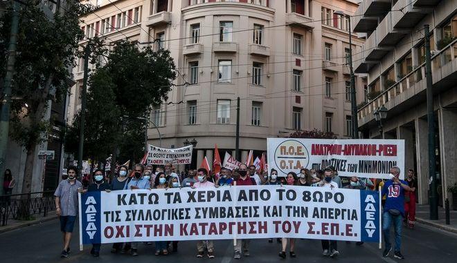 Πορεία στην Αθήνα κατά του νέου εργασιακού νομοσχεδίου
