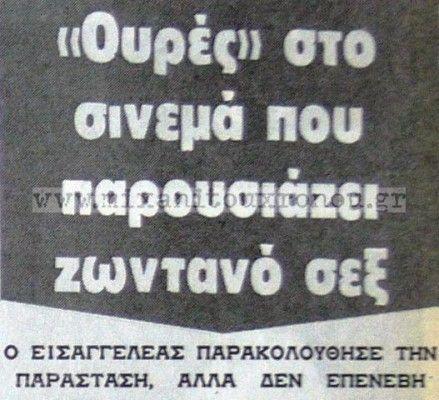Μηχανή του Χρόνου: Η δίκη του πρώτου Live Sex Show στην Αθήνα το '83