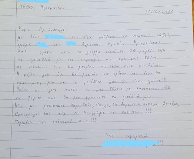 Ηγουμενίτσα: Το