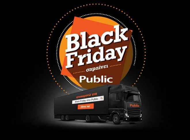 Black Friday σημαίνει καινούργια τηλεόραση