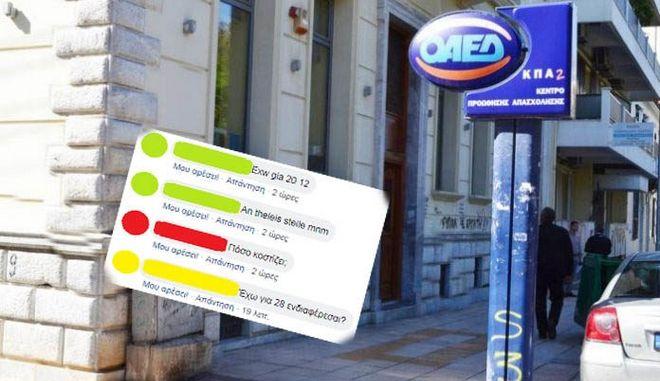 """Το """"τερμάτισαν"""" στα Χανιά: Παζαρεύουν στο facebook νούμερα για τον ΟΑΕΔ"""