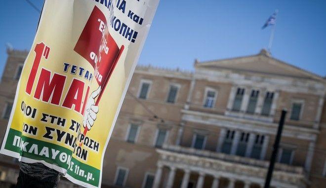 Αφίσες για την εργατική Πρτομαγιά