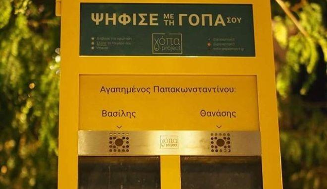 """Γόπα project: Η πόλη της Αθήνας γεμίζει """"παιχνιδιάρικα"""" σταχτοδοχεία"""