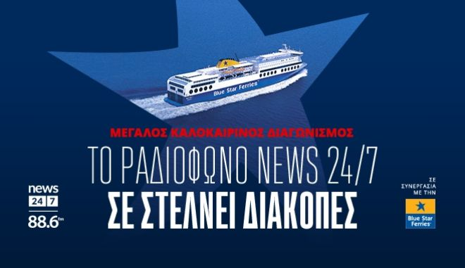 Μπες τώρα και κέρδισε ταξίδι για τα ελληνικά νησιά