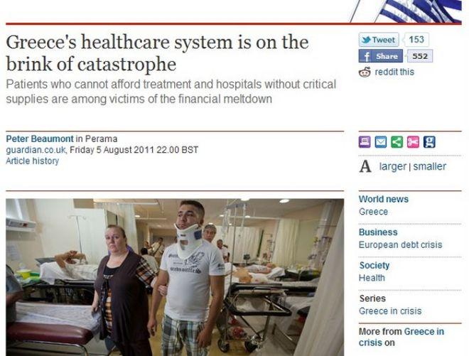 Στην εντατική το ελληνικό σύστημα υγείας
