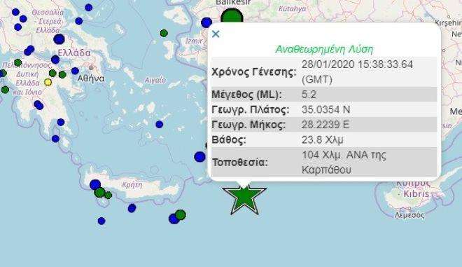 Σεισμός 5,2 Ρίχτερ ΝΑ της Καρπάθου
