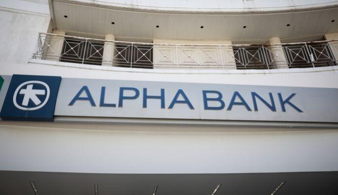 Υποκατάστημα της Alpha Bank στη Νέα Ιωνία