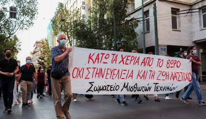 Πορεία κατά του νομοσχεδίου για τα εργασιακά που προωθεί η κυβέρνηση
