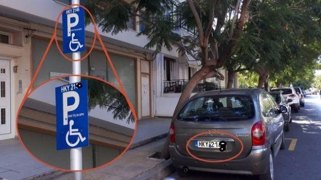 Απίστευτο: Του πήραν τις πινακίδες γιατί πάρκαρε... στη θέση του