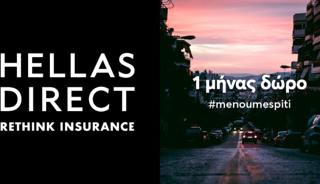 Η Hellas Direct επεκτείνει μέχρι 31 Μαΐου την προσφορά 1 μήνα δώρο στην ασφάλεια αυτοκινήτου όλων των οδηγών!