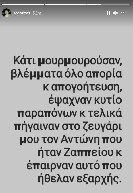 25 Μαρτίου 1821: Η ιστορία του Σωτήρη Κοντιζά από όταν ήταν Εύζωνας