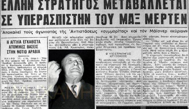 Μηχανή του Χρόνου: Ο συνεργάτης των Ναζί που η χούντα έδωσε το όνομά του σε δρόμο της Θεσσαλονίκης