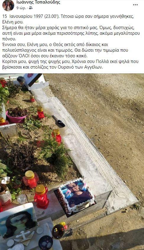 Ελένη Τοπαλούδη: Το σπαρακτικό μήνυμα του πατέρα της για τα 24α γενέθλιά της