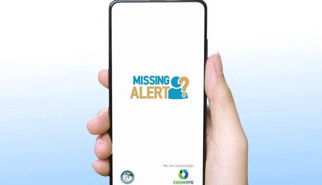 Missing Alert App: Τώρα και εφαρμογή για το κινητό σου - Δες πως μπορείς να βοηθήσεις