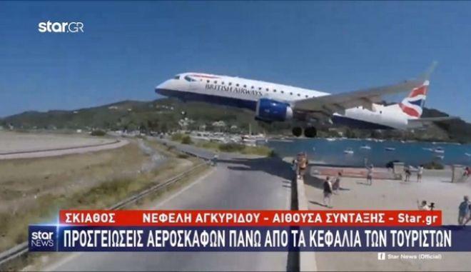 """Εντυπωσιακό: Τα αεροπλάνα """"ξυρίζουν"""" τα κεφάλια των τουριστών στη Σκιάθο"""