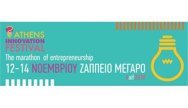 Ανοίγει τις πόρτες του το  2ο Athens Innovation Festival στο Ζάππειο Μέγαρο