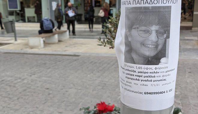 Ηράκλειο: Βρέθηκε σώα η 17χρονη Μάγια