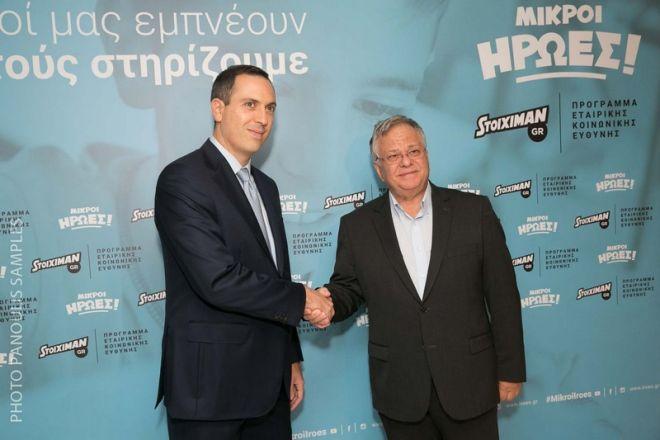 Ο Ceo της Stoiximan Γιώργος Δασκαλάκης με τον Κώστα Γιαννόπουλο, πρόεδρο του ιδρύματος