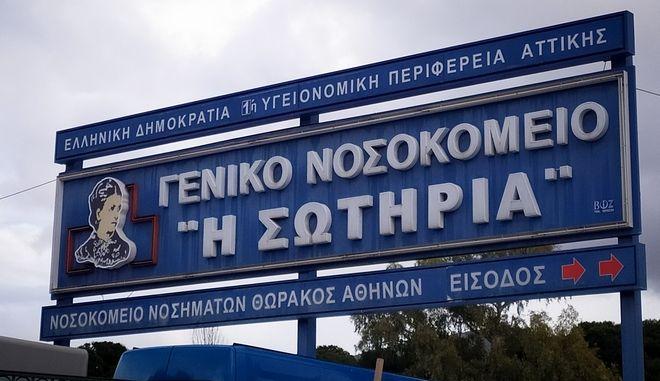 Νοσοκομείο η Σωτηρία