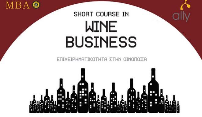 Ξεκινά στις 17 Φεβρουαρίου το εκπαιδευτικό πρόγραμμα 'Επιχειρηματικότητα στην οινοποιία'