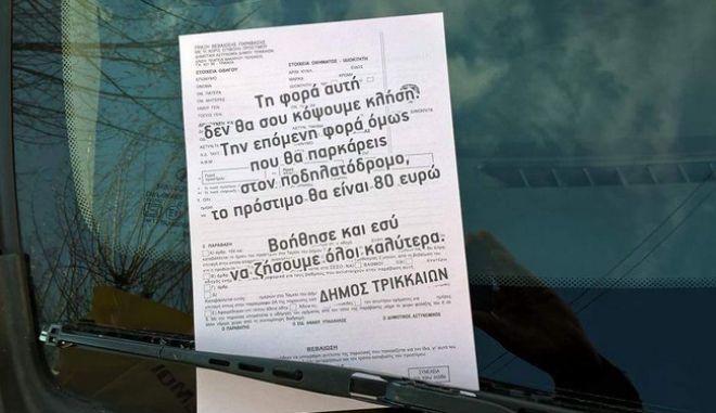 """Στα Τρίκαλα """"έχεις μήνυμα"""" αν παρκάρεις παράνομα"""