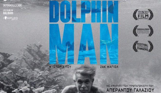 Tο Dolphin Man από 1η Φεβρουαρίου στους κινηματογράφους