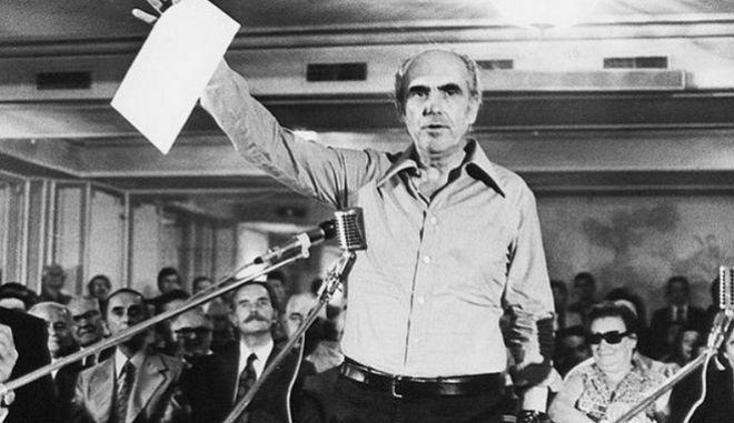 Τα 43 χρόνια του γιορτάζει το ΠΑΣΟΚ, με σλόγκαν 'Επιστροφή στο μέλλον της κεντροαριστεράς'