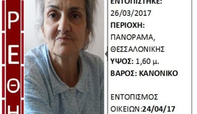 Βρέθηκε 62χρονη μετά από 10 χρόνια αναζήτησης!