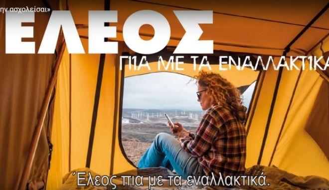 Το νέο προεκλογικό σποτ του ΣΥΡΙΖΑ για τις εκλογές της 7ης Ιουλίου