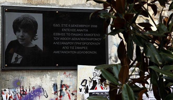 Μνημείο το δολοφονηθέντα Αλέξανδρου Γρηγορόπουλου