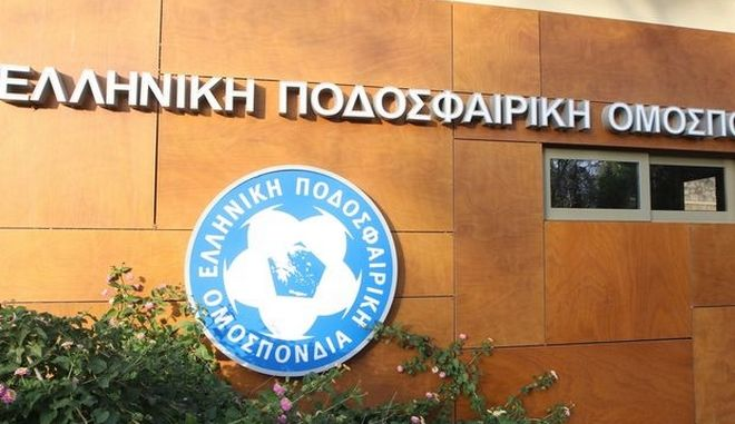 Η Οικονομική Αστυνομία μπήκε στα γραφεία της ΕΠΟ
