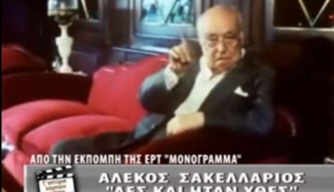 """Έκλεψαν τον """"θησαυρό"""" του Αλέκου Σακελλάριου"""