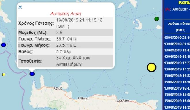 Σεισμός στα Χανιά ταρακούνησε την Κρήτη