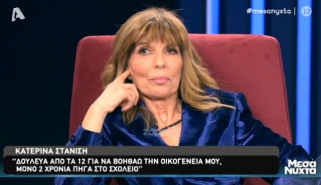"""Κατερίνα Στανίση στην εκπομπή """"Μεσάνυχτα"""""""