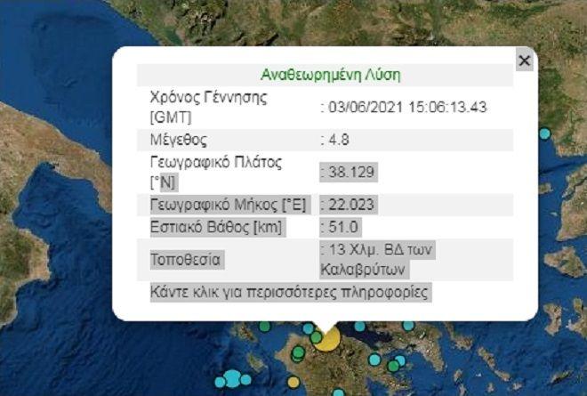 Σεισμός 4,8 Ρίχτερ κοντά στο Αίγιο - Αισθητός στην Αττική